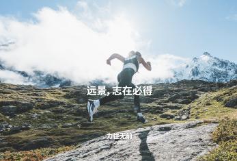 The North Face发布VECTIV™鞋